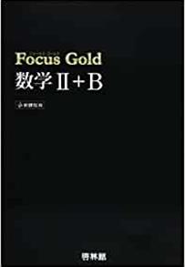 竹内英人:フォーカスゴールド 数学Ⅱ+B