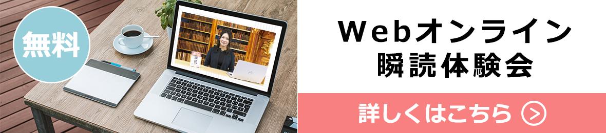 Webオンライン瞬読体験会