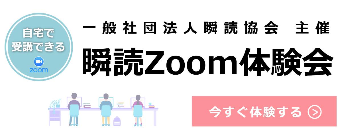 瞬読Zoom体験会