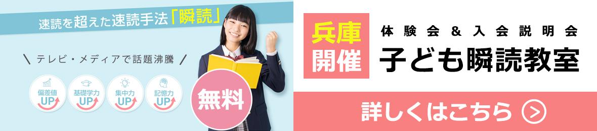 子ども瞬読教室(兵庫)