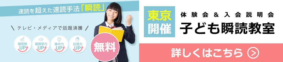子ども瞬読教室(東京)