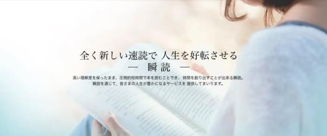 記憶に定着する読書法なら、右脳速読法「瞬読」がオススメ