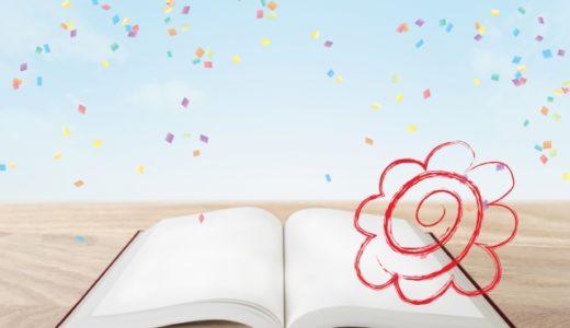 頭の良い人が実践している9つの読書術とは?効率的に知識を得る読書術のご紹介