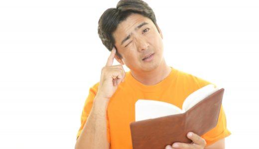 本の内容がしっかり記憶に残る読書術とは「右脳速読法」のススメ