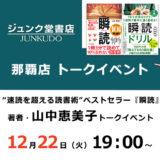 12/22【イベント】ジュンク堂那覇店 山中恵美子トークイベント