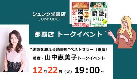 12/22(火)19時 【イベント】ジュンク堂那覇店 山中恵美子トークイベント