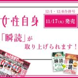【11/17 (火) 発売】女性自身に瞬読が再登場!