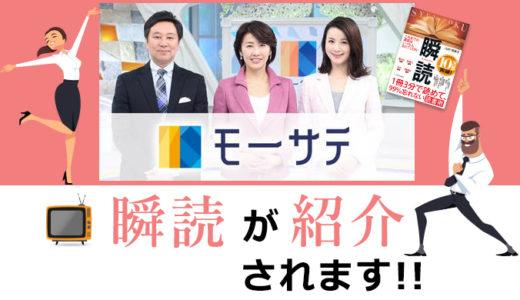 テレビ東京「モーニングサテライト」に瞬読が登場!