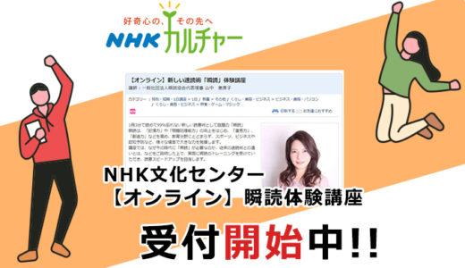 瞬読がNHKカルチャーのオンライン講座に登場!