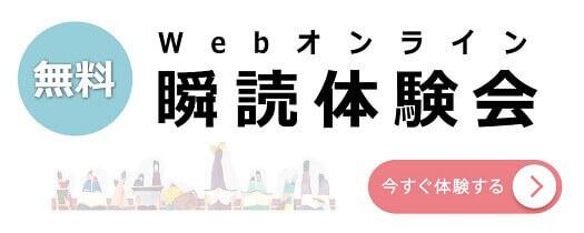 無料Web体験会