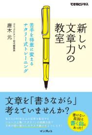 「新しい文章力の教室」唐木元著