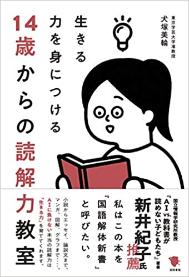 「14歳からの読解力教室」犬塚美輪著