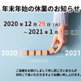 「瞬読」年末年始休業のお知らせ(2020年)