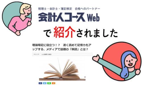「会計人コースWeb」に紹介されました!