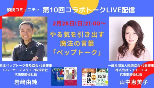 2/28(日) 21時 瞬読LIVE配信のお知らせ – ゲスト:岩崎由純さん