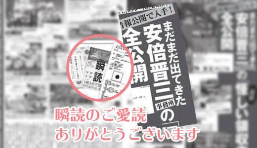 「安倍元総理が購入した本」ということで『瞬読』が登場