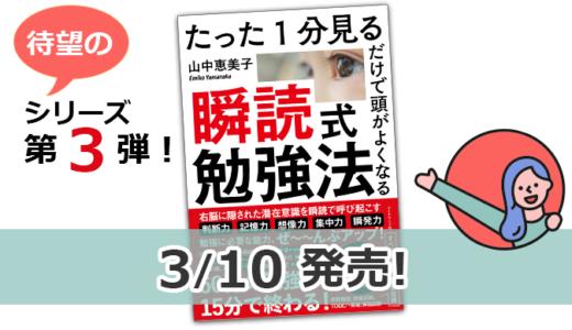 【プレスリリース】速読本ベストセラー「瞬読」シリーズ3冊目「瞬読式勉強法」が3月10日(水)発売開始