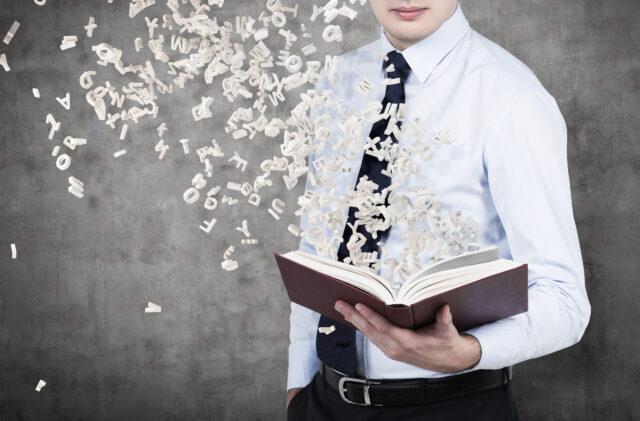視読とは一体どんな読み方なのか
