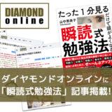 「瞬読式勉強法」ダイヤモンドオンラインへの記事掲載(2021/4/20更新)