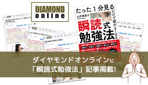 「瞬読式勉強法」ダイヤモンドオンラインへの記事掲載(2021/8/5更新)