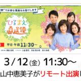 3/12(金)11:30|NHK広島放送局「ひるまえ直送便」に山中恵美子がリモート出演します!