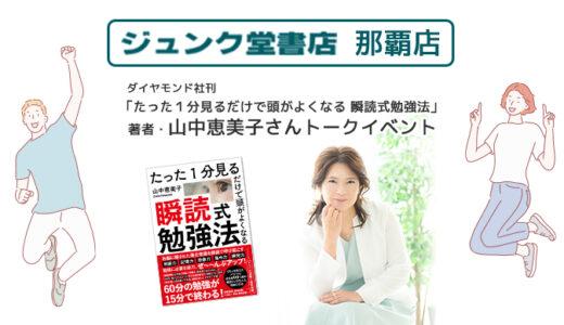 4/24(土)15時 【イベント】ジュンク堂那覇店 山中恵美子トークイベント