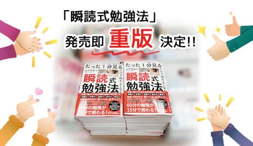 新刊「瞬読式勉強法」発売即重版決定!