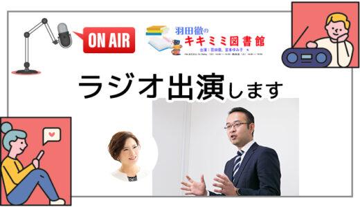 ラジオ「羽田徹のキキミミ図書館」に出演!