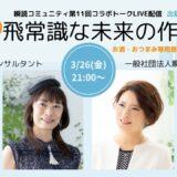 3/26(金) 21時|瞬読LIVE配信のお知らせ – ゲスト:高橋貴子さん