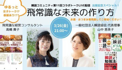3/26(金) 21時 瞬読LIVE配信のお知らせ – ゲスト:高橋貴子さん