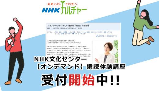 瞬読がNHKカルチャーのオンデマンド講座に登場!