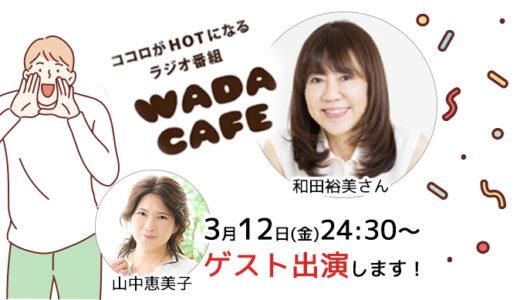 3/12(金)24:30 FM FUJI 「WADA CAFE」に山中恵美子がゲスト出演