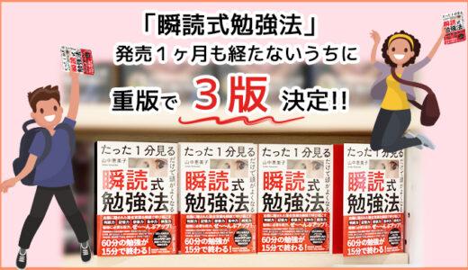 新刊「瞬読式勉強法」重版で「3刷」が決定!