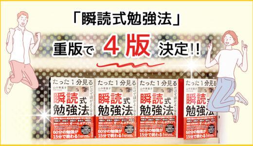 新刊「瞬読式勉強法」重版で「4刷」が決定!