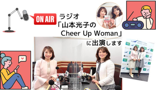 4/24(土) ラジオ「山本光子のCheer Up Woman」に出演させて頂きます!