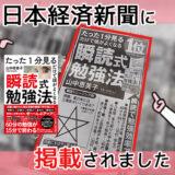 4/5(月)日本経済新聞に『瞬読式勉強法』が掲載されました
