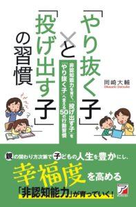 岡崎大輔著「やり抜く子」と「投げ出す子」の習慣