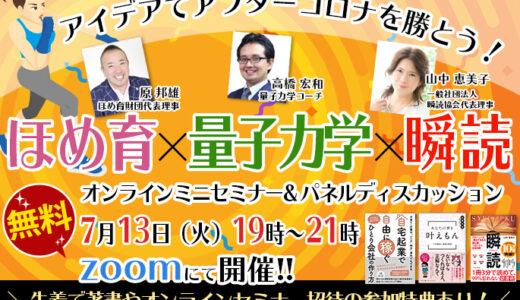 7/13(火)19:00~ほめ育×量子力学×瞬読 オンラインミニセミナー&パネルディスカッション