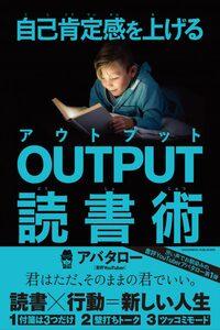 7.OUTPUT読書術