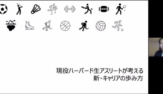 現役ハーバード生アスリートが考える 新・キャリアの歩み方(佐野 月咲さん)