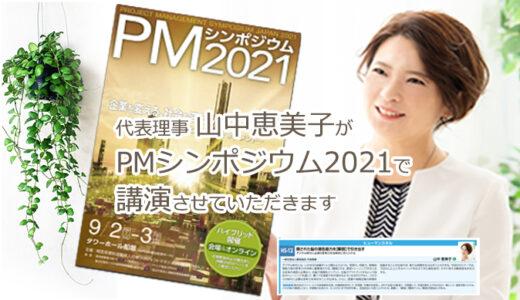 代表理事 山中恵美子がPMシンポジウム2021にて、講演させていただきます