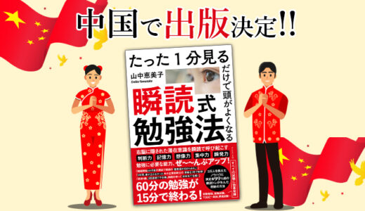 中国で「瞬読式勉強法」の出版が決まりました