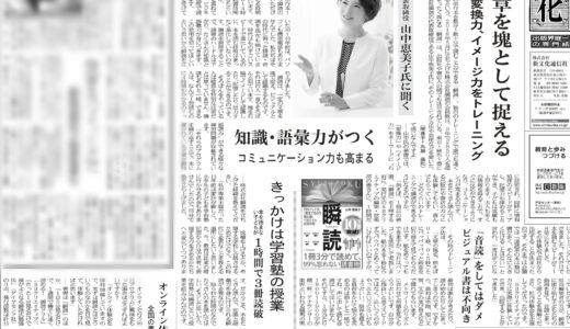 7月15日付の出版業界紙「新文化」に瞬読が掲載されました