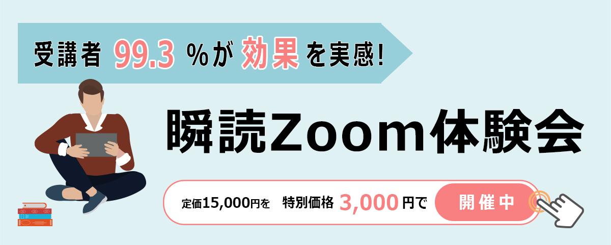 【公式】瞬読Zoom体験会