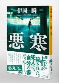 小説は、帯のキャッチコピーと背表紙の紹介文に注目