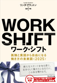 オススメ本その3「WORK SHIFT(ワークシフト)」リンダ・グラットン