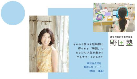 香川県高松市に子ども瞬読教室 2校新規開校!
