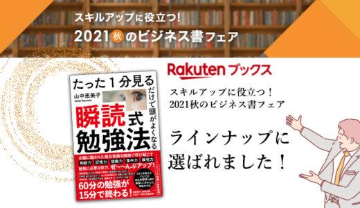 「2021秋のビジネス書フェア」のラインナップに『瞬読式勉強法』が選ばれました!