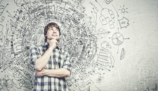 想像力を鍛える方法オススメ5選!想像力が豊かだと人生は楽になる
